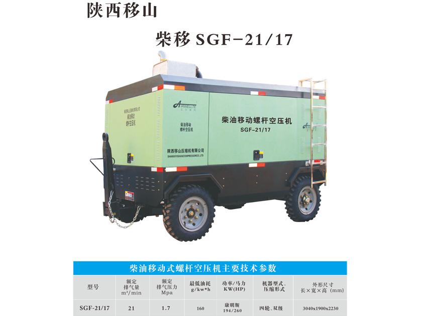 柴油移动螺杆空压机SGF-21/17康明斯配置