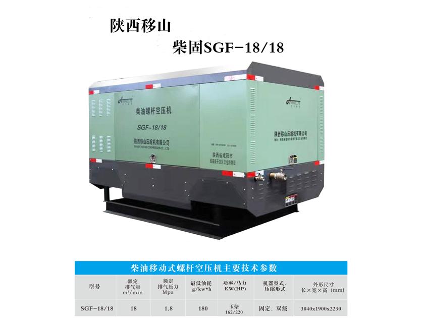 打井专用柴油固定螺杆空压机SGF-18/18