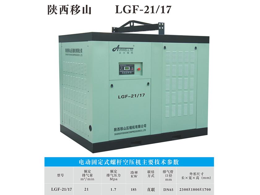 电动固定式螺杆空压机LGF-21/17
