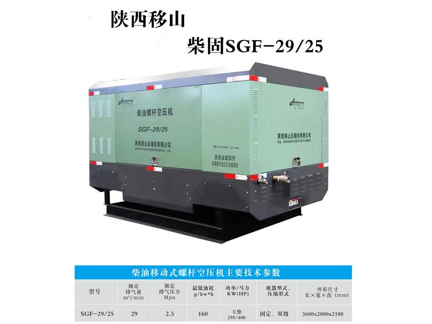 打井专用柴油固定螺杆空压机SGF-29/25