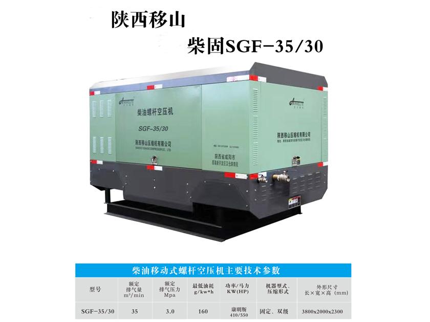 打井专用柴油固定螺杆空压机SGF-35/30