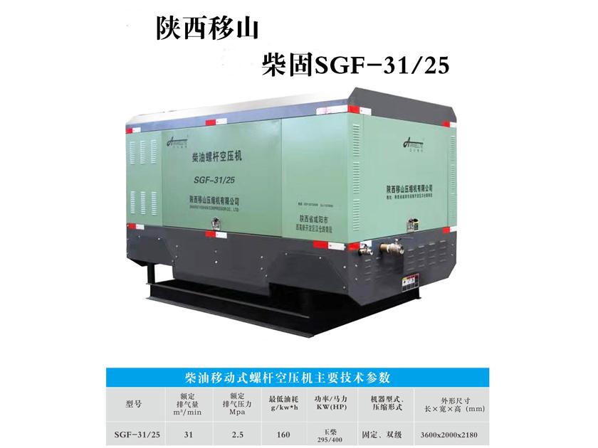 打井专用柴油固定螺杆空压机SGF-31/25