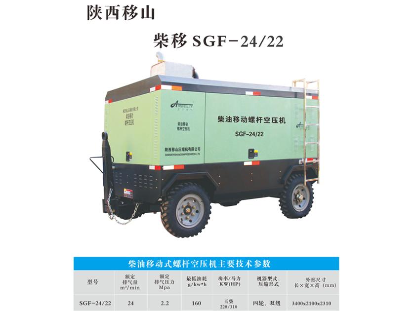 打井专用柴油固定螺杆空压机SGF-24/22