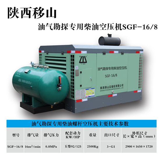 油气勘探专用柴油空压机