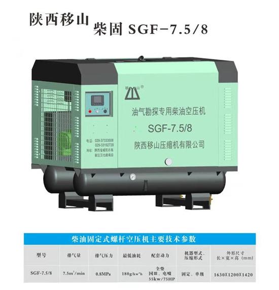 油气勘探专用柴油空压机SGF-7.5/8