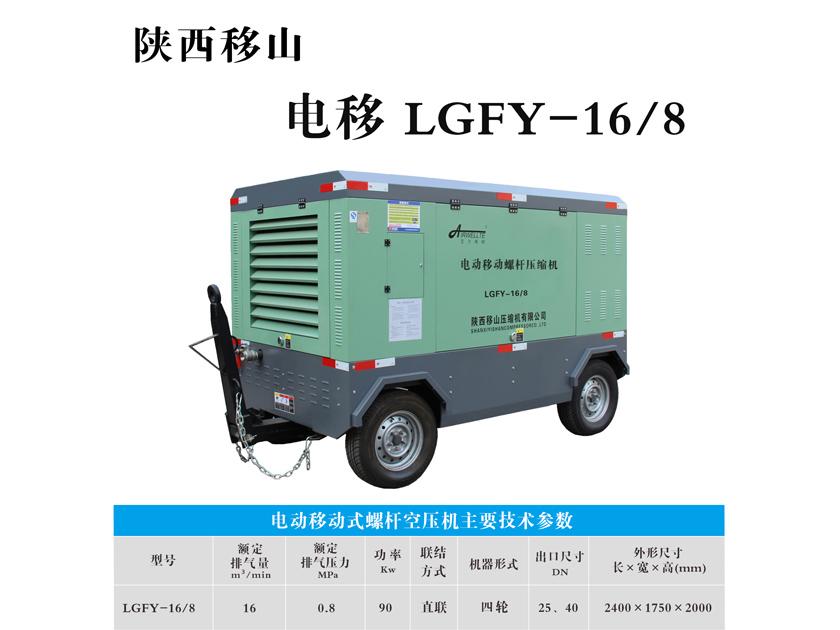 电动移动式螺杆空压机LGFY-16/8