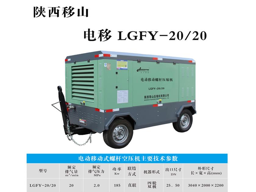 电动移动螺杆空压机LGFY-20/20