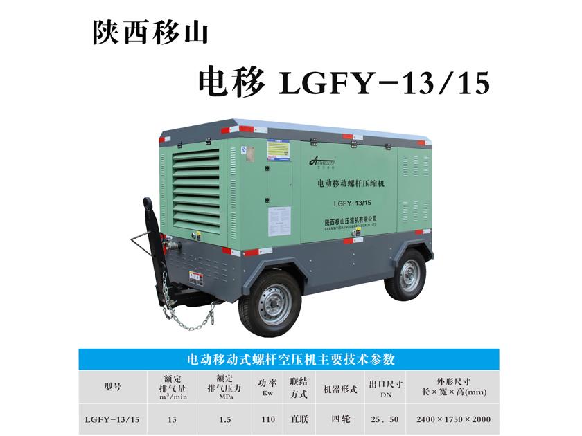 电动移动式螺杆空压机LGFY-13/15
