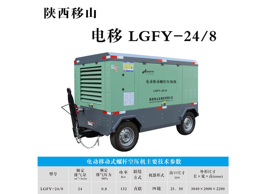 电动移动式螺杆空压机LGFY-24/8