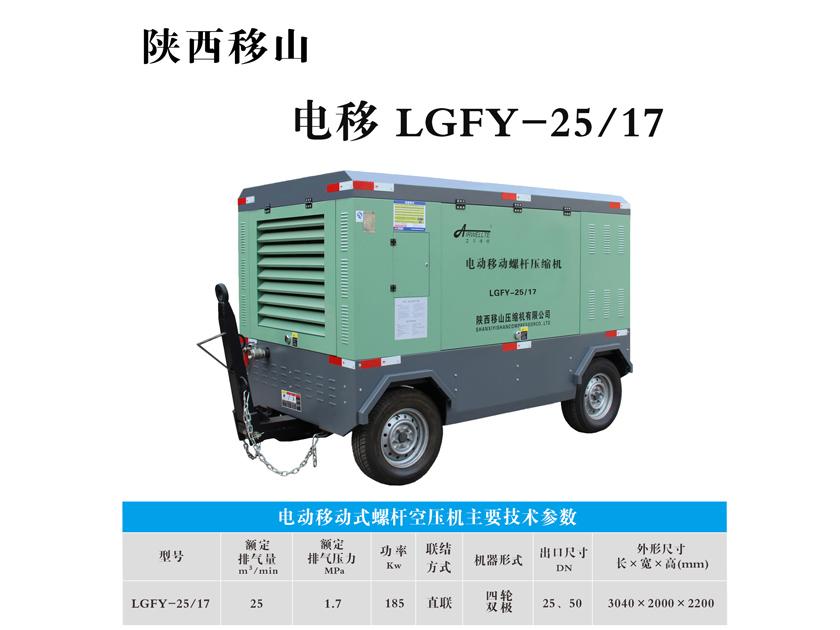 电动移动螺杆空压机LGFY-25/17