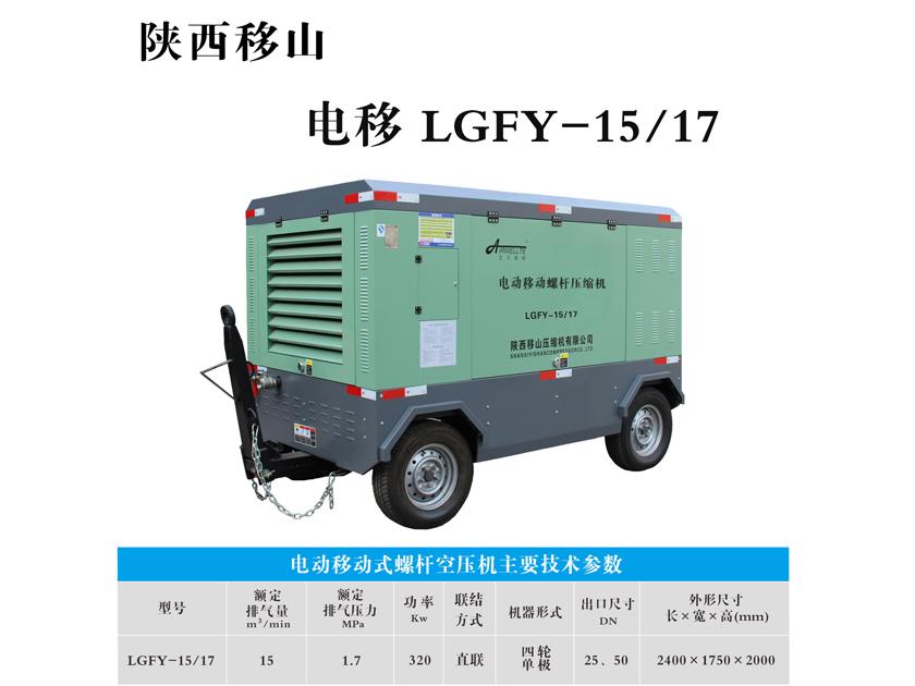 电动移动螺杆空压机LGFY-15/17