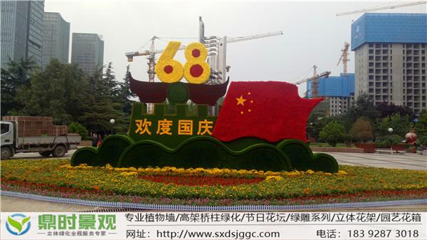 陕西节日花坛渭南市中心广场2017年国庆花坛