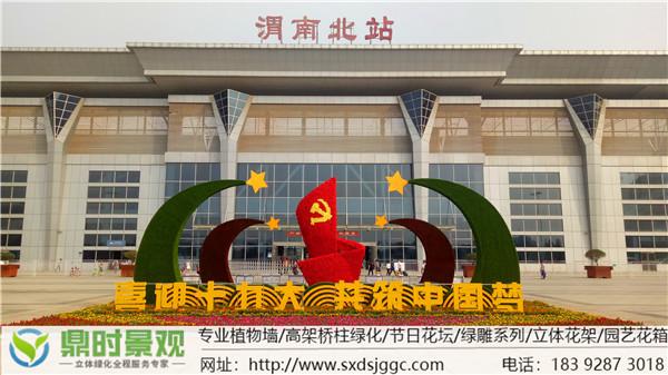 陕西节日花坛渭南北站2017年国庆花坛