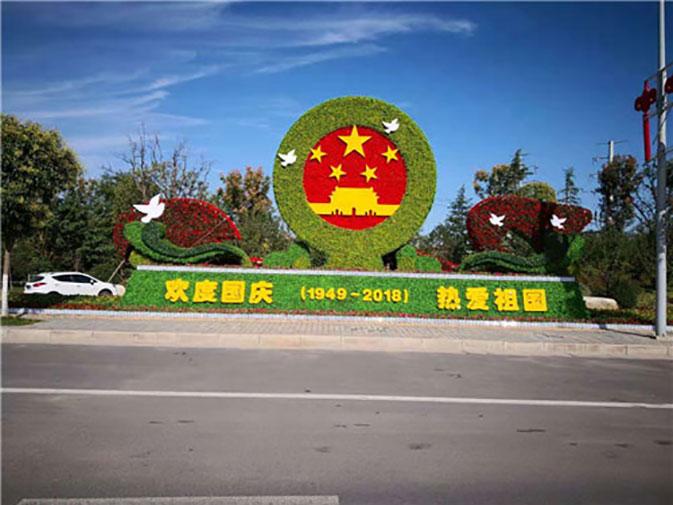 2018国庆渭南市区绿雕、节日花坛施工案例