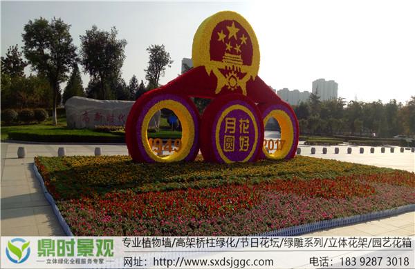 西安节日花坛__绿雕