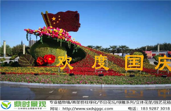 西安节日花坛