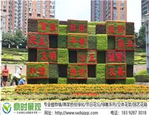 社会主义价值观系列绿雕