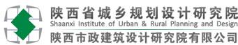 陕西省城乡规划设计研究院
