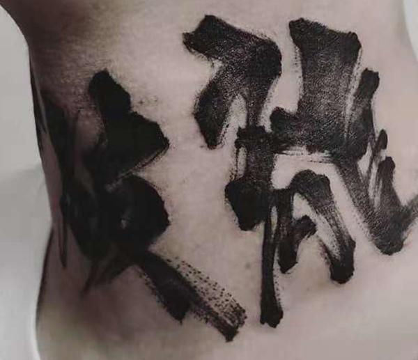 武汉艺术纹身设计