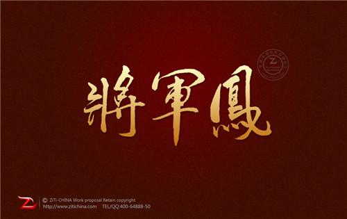 陕西浓香型白酒-凤将军logo