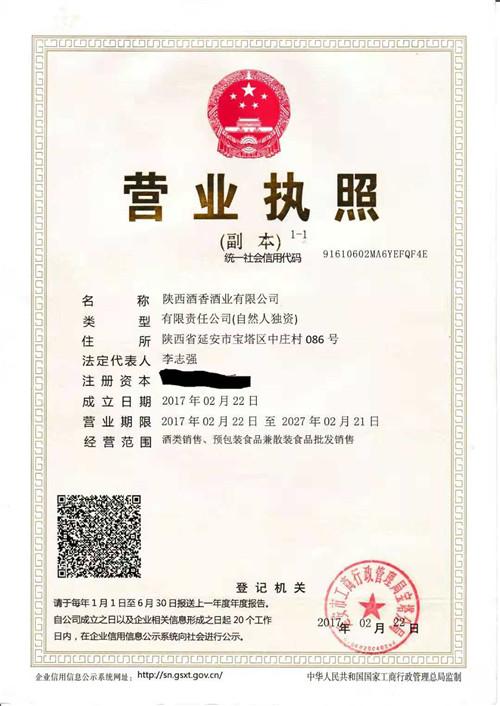 酒香酒业-营业执照