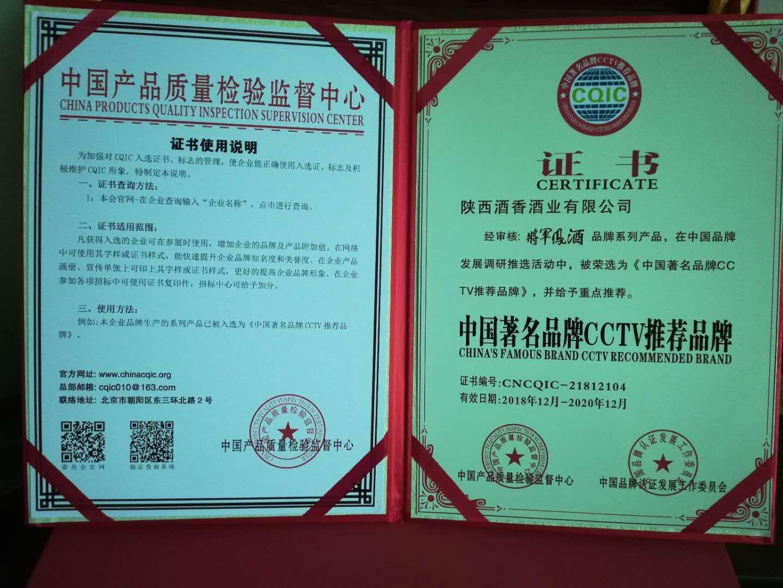 中国著名品牌CCTV推荐品牌证书