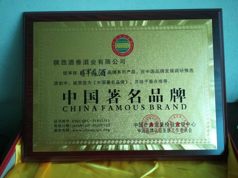 陕西将军凤酒-中国著名品牌