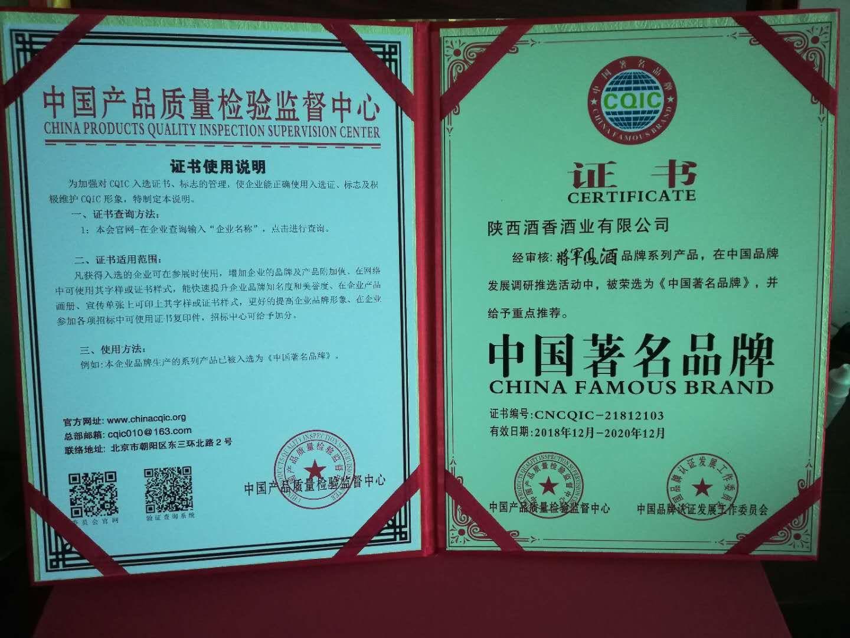 将军凤酒-中国著名品牌证书