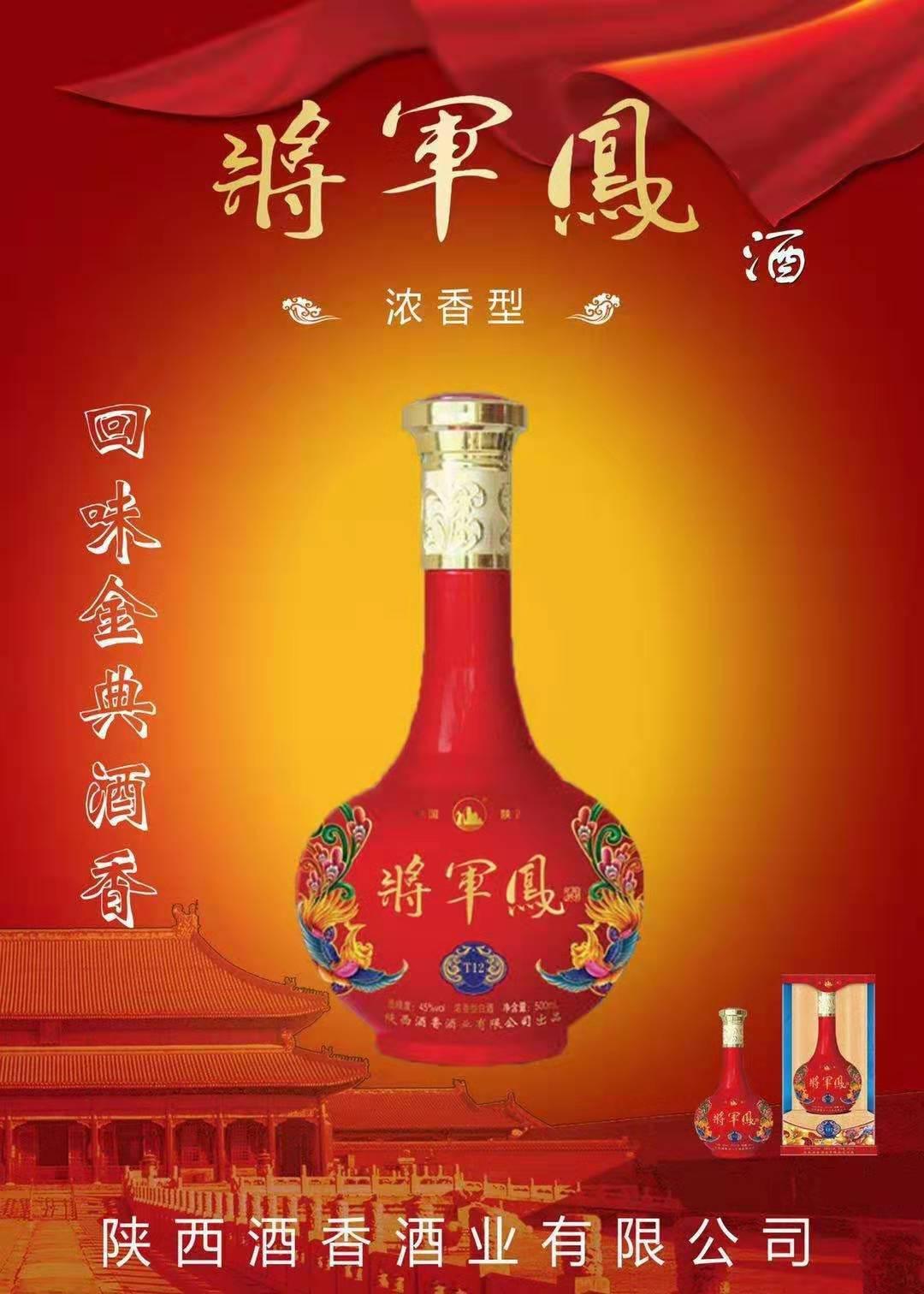 陕西将军凤酒---将军鳯浓香型T12