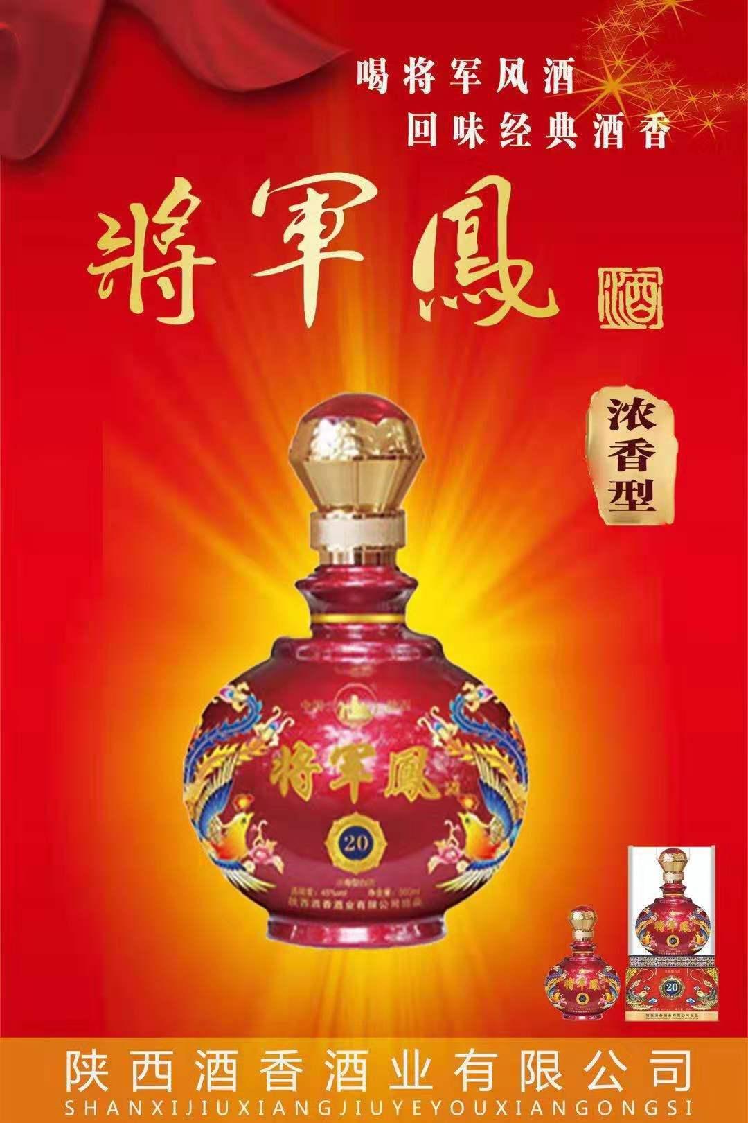 陕西将军凤酒---将军鳯浓香型20