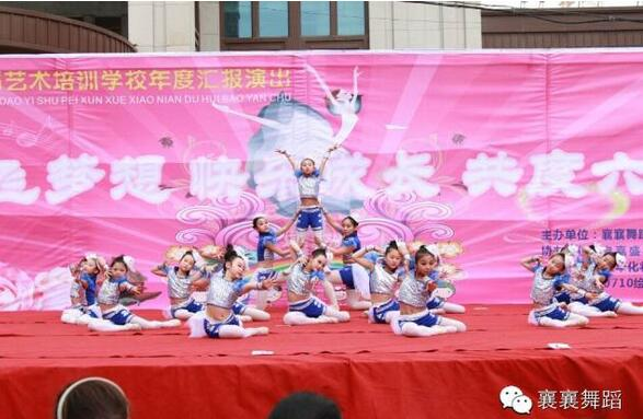 襄阳中国舞培训学校