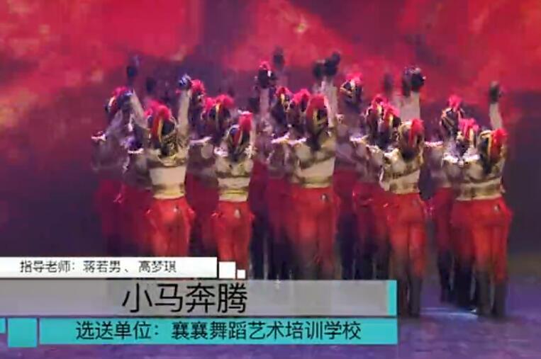 群舞《小马奔腾》★ 北京舞蹈学院
