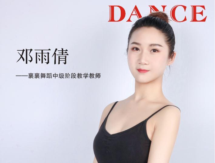 襄襄舞蹈中级阶段教学教师邓雨倩