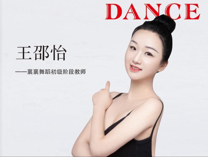 襄襄舞蹈初级阶段教师王邵怡
