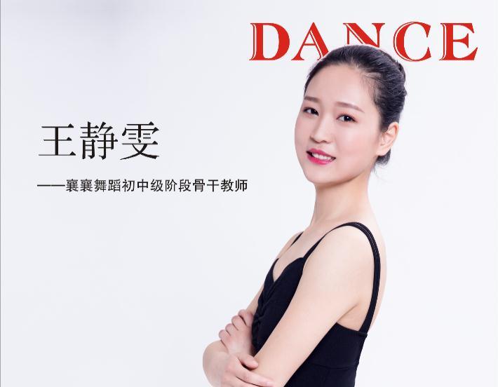 中国舞培训骨干教师王静雯