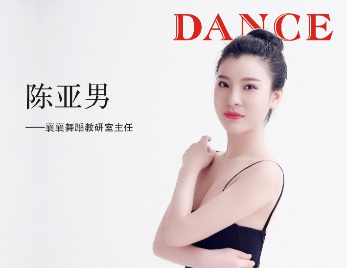 中国舞初级阶段教师陈亚男