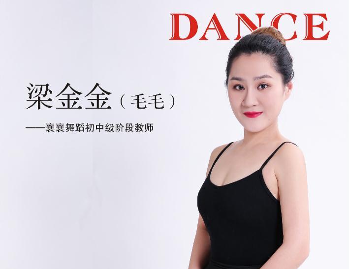 襄襄舞蹈初中级阶段教师梁金金
