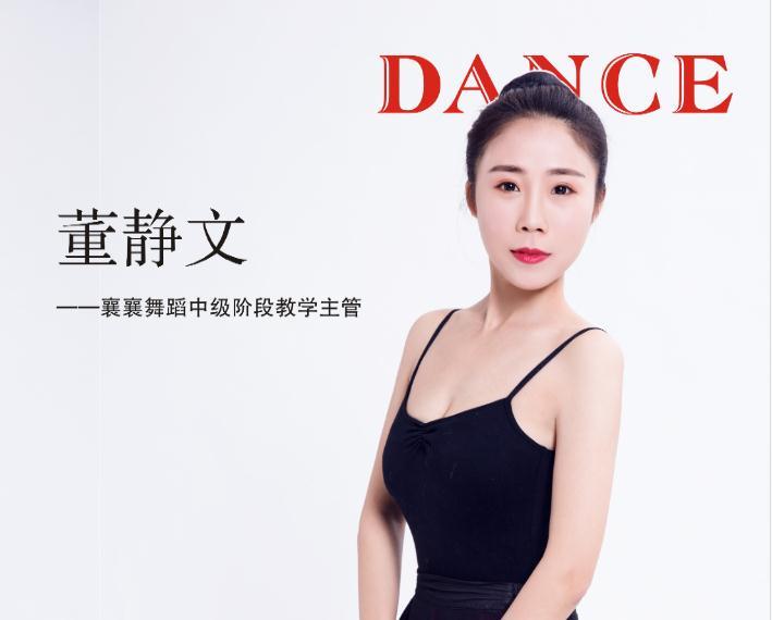 中国舞中级阶段老师董静文