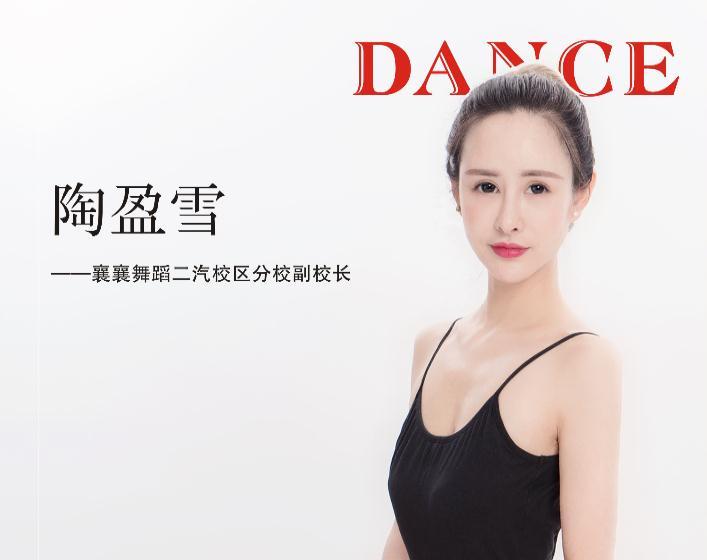 中国舞初级阶段教师陶盈雪