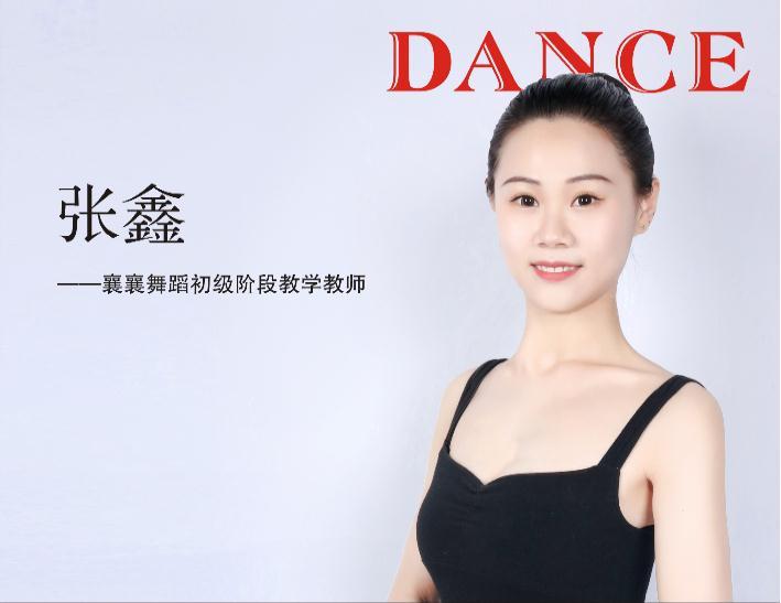 襄襄舞蹈初级阶段教学教师张鑫