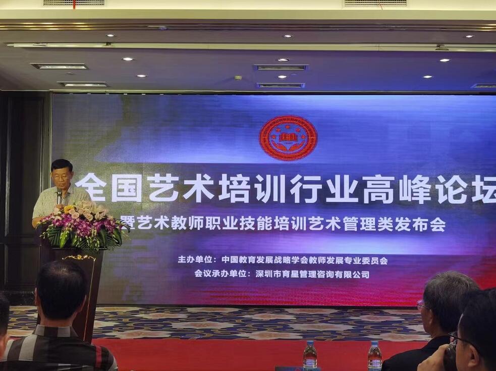 襄襄舞蹈参加全国艺术培训行业高峰交流会