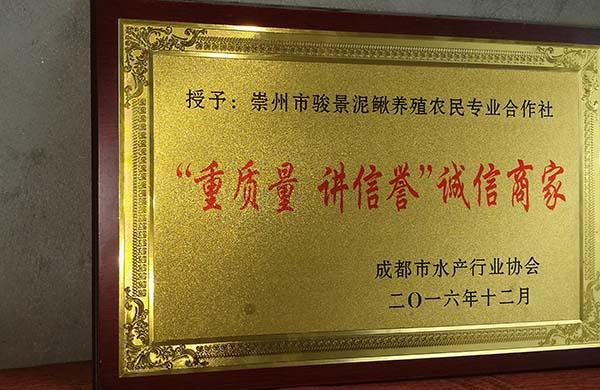 泥鳅孵化技术企业荣誉资质