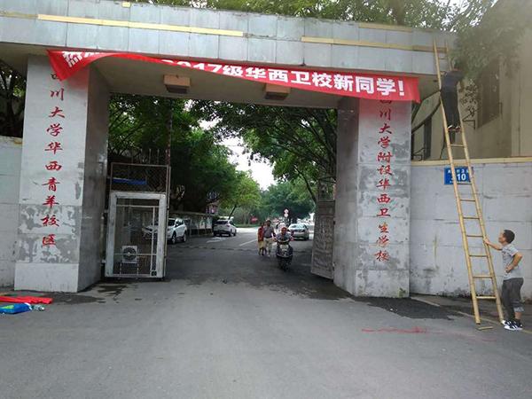 四川大学华西青羊校区