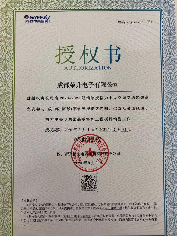 2021年格力中央空调授权证书
