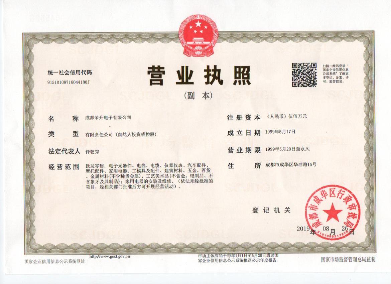 成都荣升电子营业执照