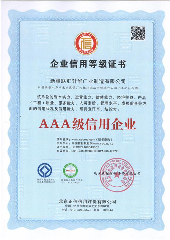 联汇升华-3A级信用企业