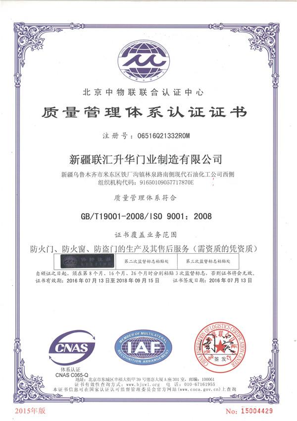 荣获质量管理体系9000认证证书