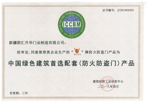 荣获中国绿色建筑**配套(防火防盗门)产品