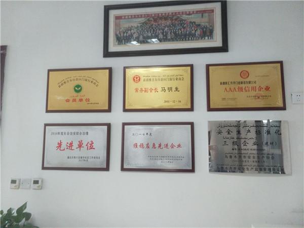 新疆防盗门厂家荣誉资质