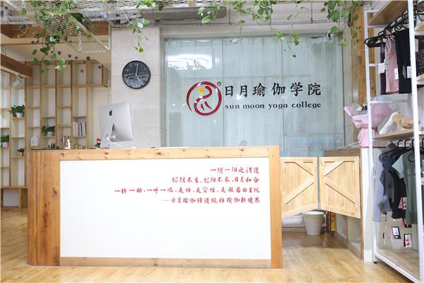 西安日月瑜伽文化传播有限公司